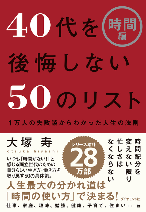40代を後悔しない50のリスト【時間編】-電子書籍-拡大画像