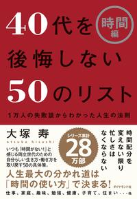 40代を後悔しない50のリスト【時間編】-電子書籍