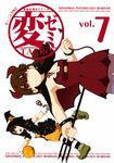 変ゼミ(7)-電子書籍