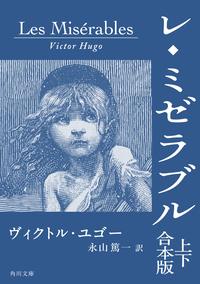 レ・ミゼラブル【上下 合本版】-電子書籍