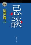 忌談-電子書籍