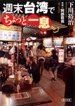 週末台湾でちょっと一息-電子書籍