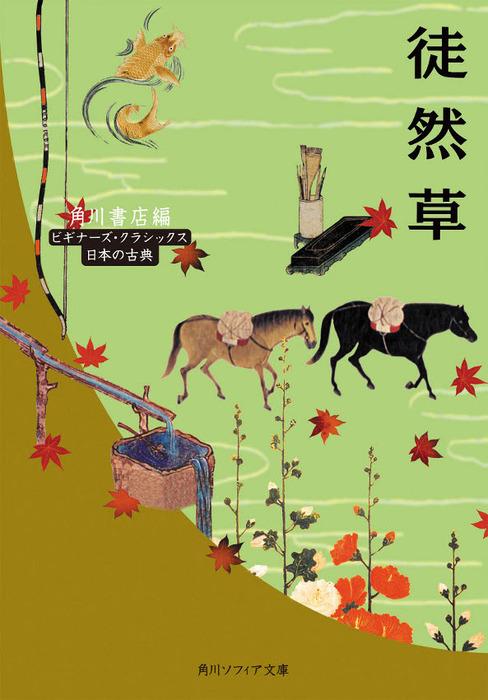 徒然草 ビギナーズ・クラシックス 日本の古典拡大写真