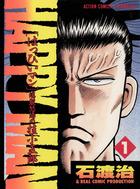 「HAPPY MAN 爆裂怒濤の桂小五郎(アクションコミックス)」シリーズ