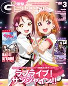電撃G's magazine 2017年3月号