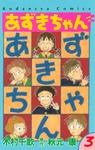 あずきちゃん(3)-電子書籍