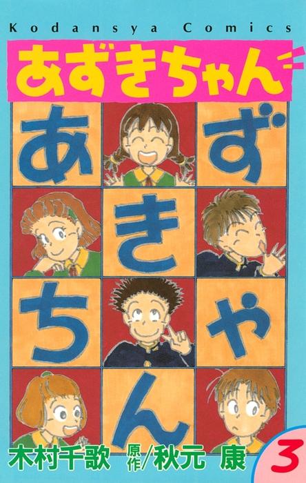 あずきちゃん(3)-電子書籍-拡大画像