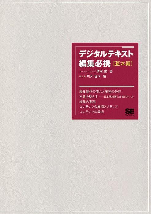 デジタルテキスト編集必携[基本編]-電子書籍-拡大画像
