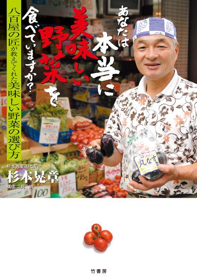 あなたは本当に美味しい野菜を食べていますか?-電子書籍