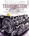 MFi特別編集トランスミッション・バイブル2-電子書籍