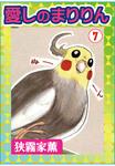愛しのまりりん7-電子書籍