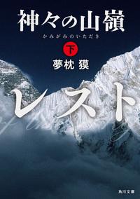 神々の山嶺 下-電子書籍