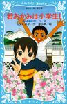 若おかみは小学生!(1) 花の湯温泉ストーリー-電子書籍