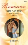 情事への招待-電子書籍