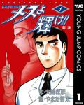 メスよ輝け!! 1-電子書籍