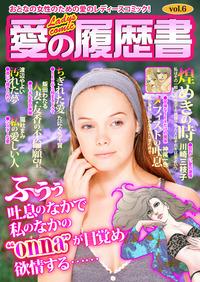 愛の履歴書Vol.6-電子書籍