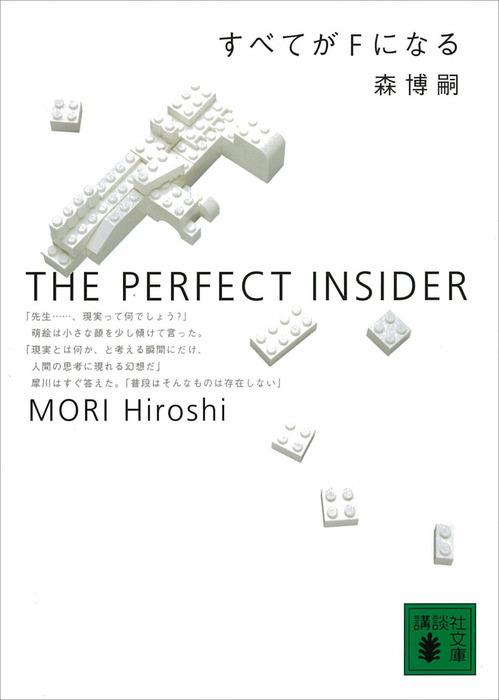 すべてがFになる THE PERFECT INSIDER-電子書籍-拡大画像