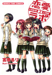 恋愛ラボ 2巻-電子書籍