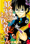 妖怪のお医者さん(1)-電子書籍