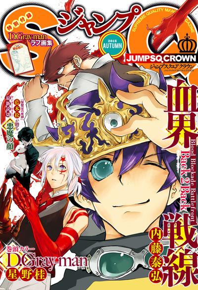 ジャンプSQ.CROWN 2015 AUTUMN-電子書籍
