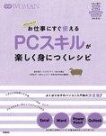 お仕事にすぐ使える PCスキルが楽しく身につくレシピ-電子書籍