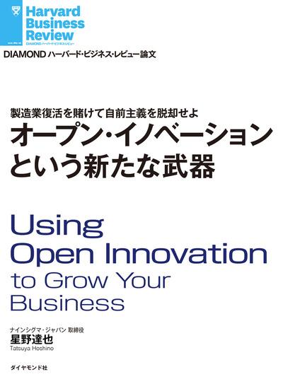 オープン・イノベーションという新たな武器-電子書籍