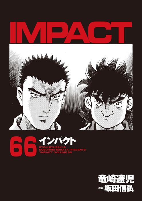 インパクト 66-電子書籍-拡大画像