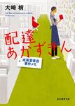 配達あかずきん 成風堂書店事件メモ1-電子書籍