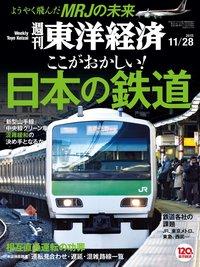 週刊東洋経済 2015年11月28日号