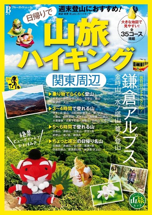 日帰りで山旅ハイキング 関東周辺拡大写真