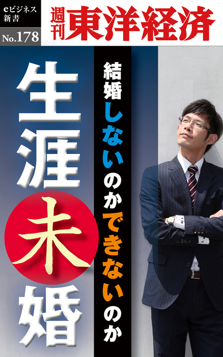 生涯未婚―週刊東洋経済eビジネス新書No.178拡大写真