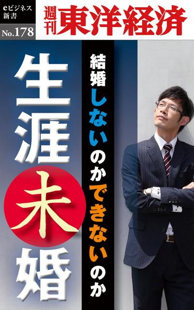 生涯未婚―週刊東洋経済eビジネス新書No.178-電子書籍
