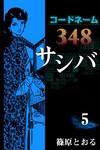 コードネーム348 サシバ (5)-電子書籍