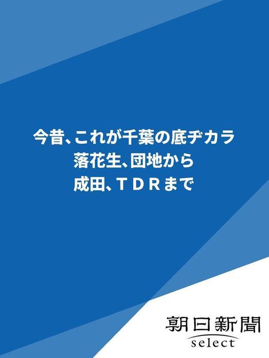 今昔、これが千葉の底ヂカラ 落花生、団地から成田、TDRまで拡大写真