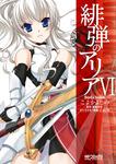 緋弾のアリア VI-電子書籍