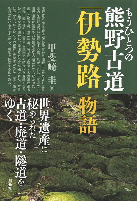 もうひとつの熊野古道「伊勢路」物語拡大写真
