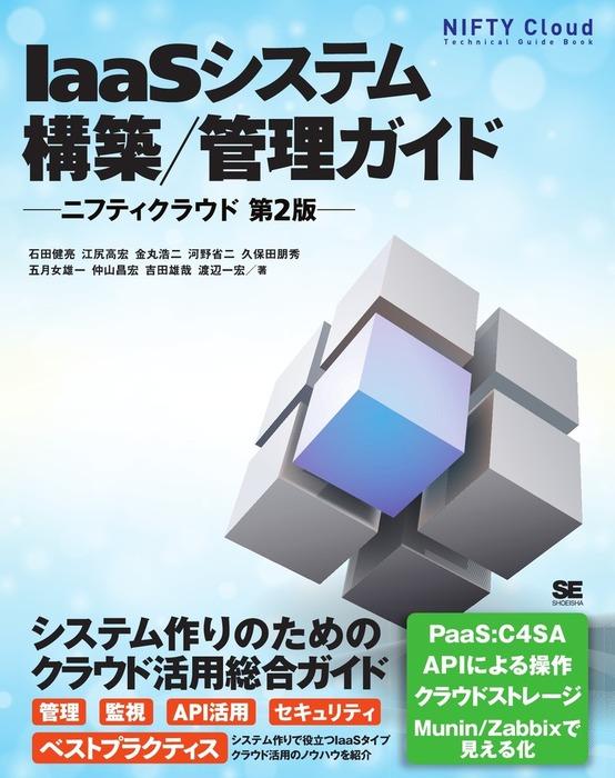 IaaSシステム構築/管理ガイド ニフティクラウド 第2版拡大写真