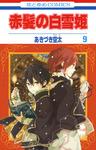 赤髪の白雪姫 9巻-電子書籍