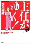 主任がゆく! 20巻-電子書籍