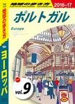 地球の歩き方 A01 ヨーロッパ 2016-2017 【分冊】 9 ポルトガル-電子書籍