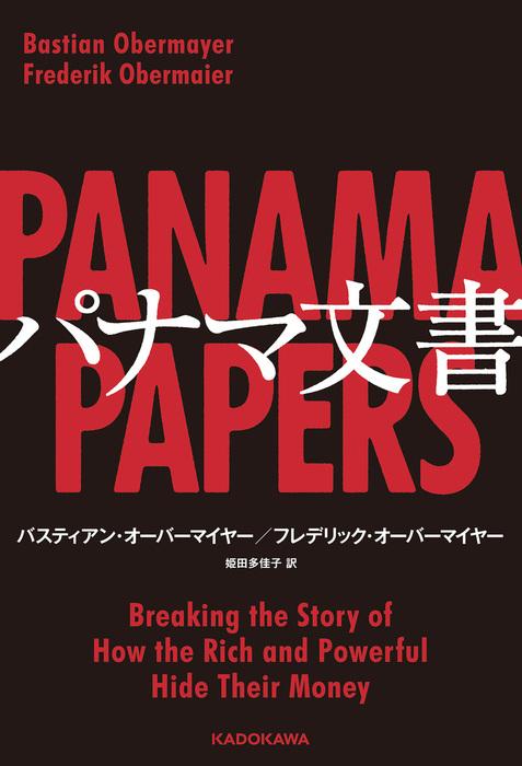 パナマ文書-電子書籍-拡大画像