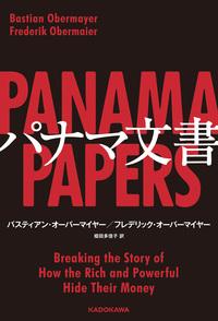 パナマ文書-電子書籍