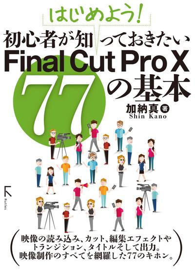 はじめよう! 初心者が知っておきたいFinal Cut Pro X 77の基本-電子書籍
