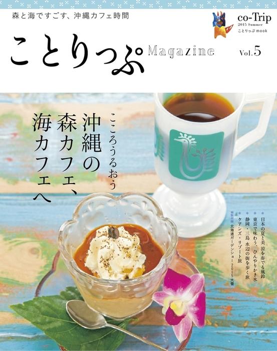 ことりっぷマガジン vol.5 2015夏拡大写真