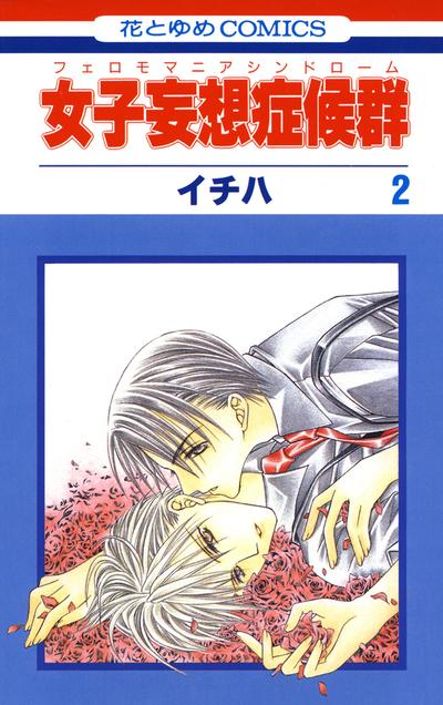 女子妄想症候群 2巻-電子書籍