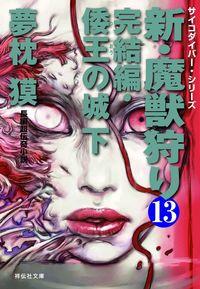 新・魔獣狩り13 完結編・倭王の城 下-電子書籍