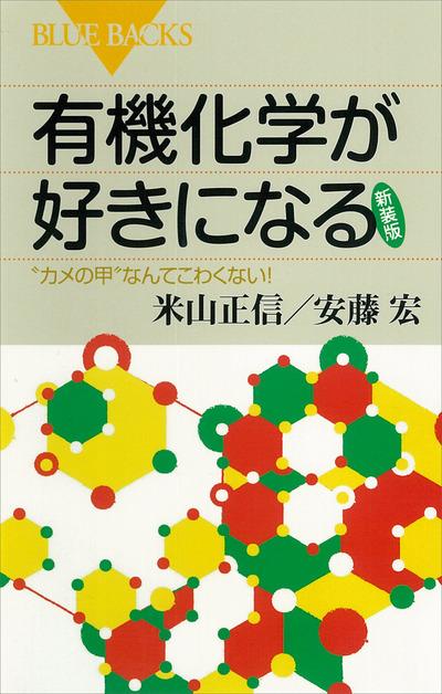 """有機化学が好きになる〈新装版〉 """"カメの甲""""なんてこわくない!-電子書籍"""