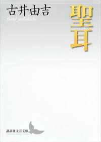 聖耳-電子書籍