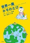 世界一周ホモのたび-電子書籍