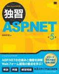 独習ASP.NET 第5版-電子書籍